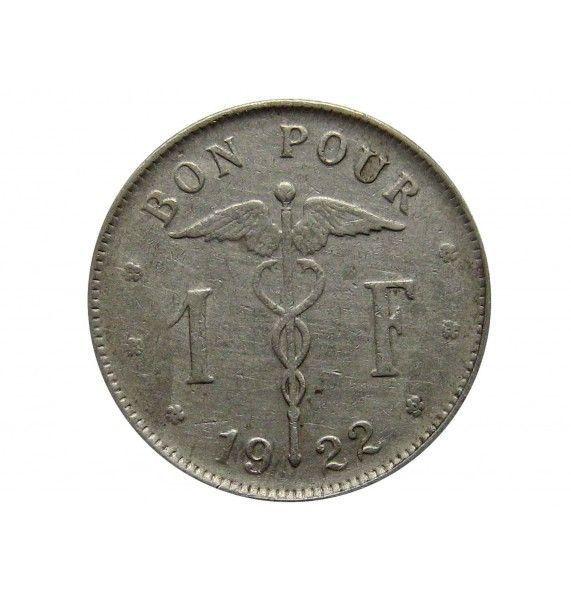 Бельгия 1 франк 1922 г. (Belgique)