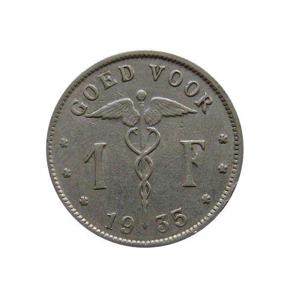 Бельгия 1 франк 1935 г. (Belgie)