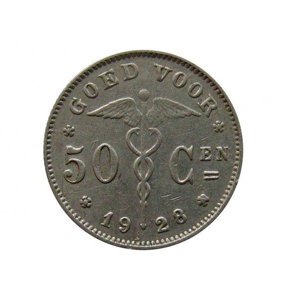 Бельгия 50 сантимов 1928 г. (Belgie)