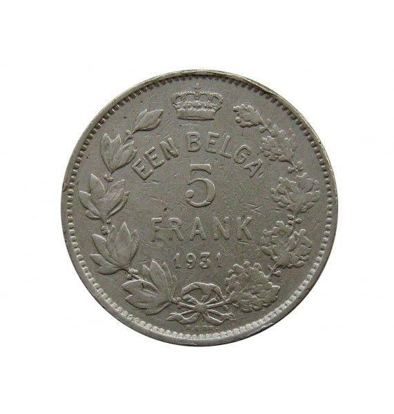 Бельгия 5 франков (1 бельга) 1931 г. (Der Belgen)