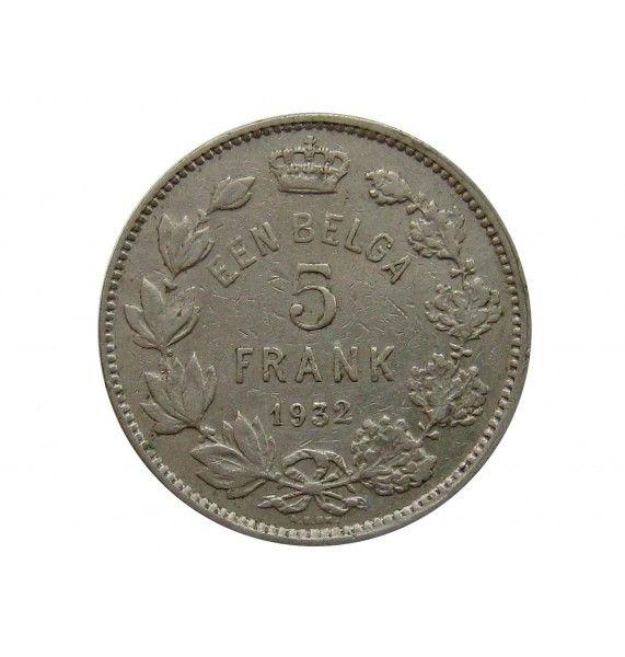 Бельгия 5 франков (1 бельга) 1932 г. (Der Belgen)