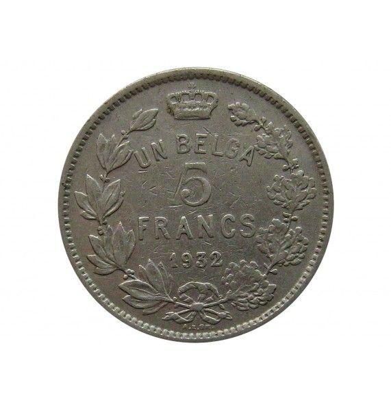 Бельгия 5 франков (1 бельга) 1932 г. (Des Belges)