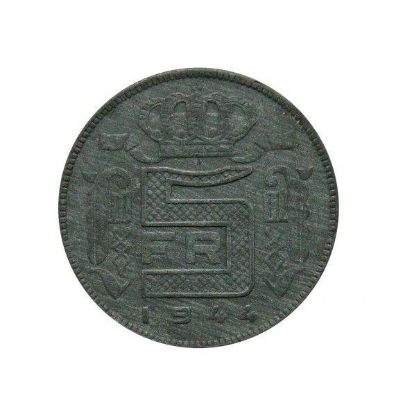 Бельгия 5 франков 1944 г. (Des Belges)