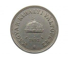 Венгрия 10 филлеров 1893 г.