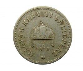 Венгрия 10 филлеров 1915 г.