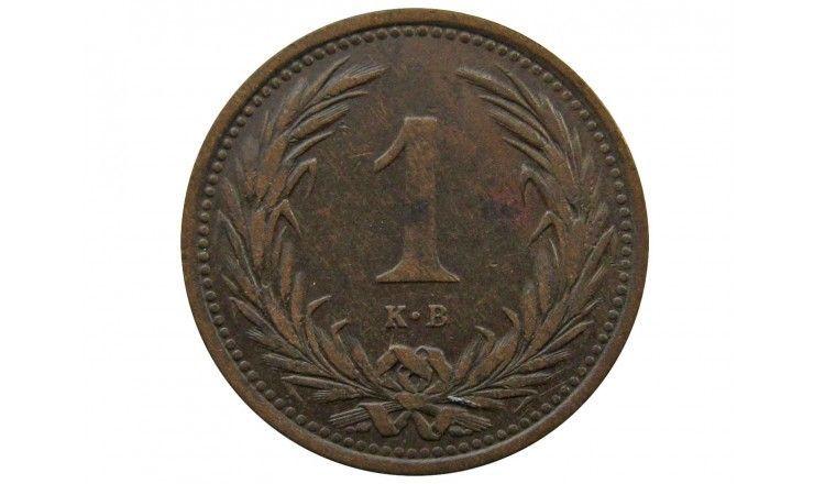 Венгрия 1 филлер 1899 г.