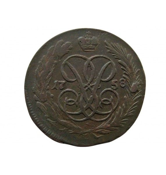 Россия 1 копейка 1758 г.