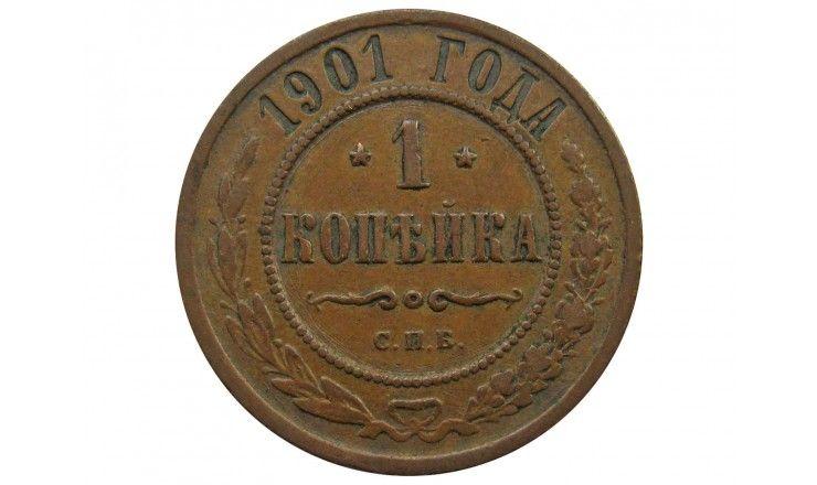 Россия 1 копейка 1901 г. СПБ