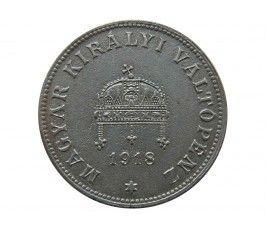 Венгрия 20 филлеров 1918 г.