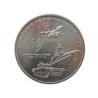 Россия 25 рублей 2018 г. (Армейские Международные Игры)
