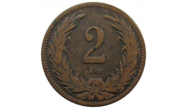 Венгрия 2 филлера 1894 г.