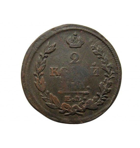 Россия 2 копейки 1821 г. ЕМ ФГ