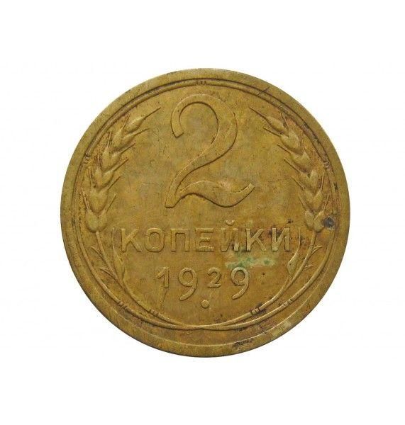 Россия 2 копейки 1929 г.