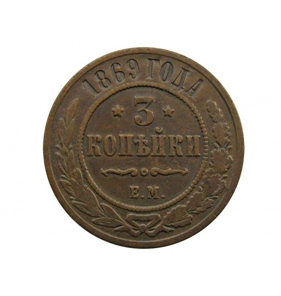 Россия 3 копейки 1869 г. ЕМ