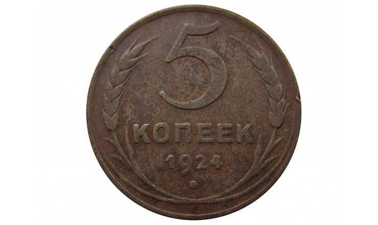 Россия 5 копеек 1924 г.
