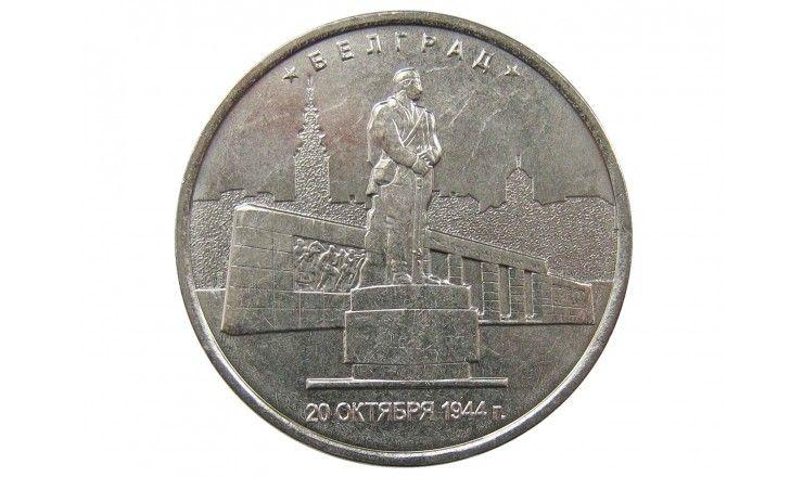 Россия 5 рублей 2016 г. (Белград)