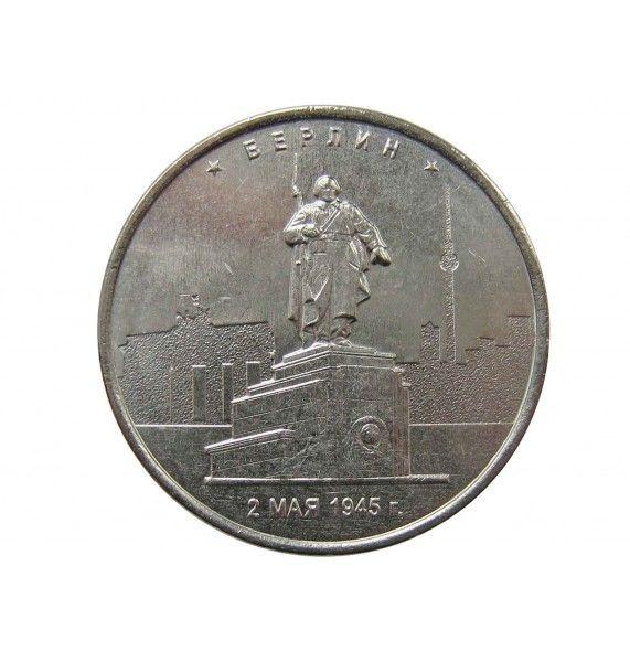 Россия 5 рублей 2016 г. (Берлин)