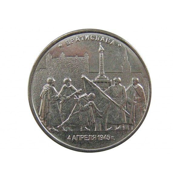 Россия 5 рублей 2016 г. (Братислава)