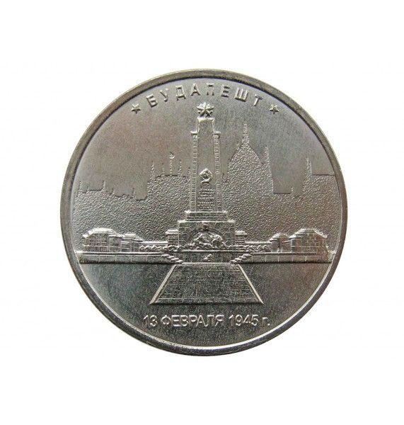 Россия 5 рублей 2016 г. (Будапешт)
