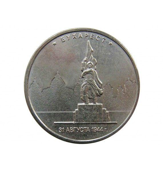Россия 5 рублей 2016 г. (Бухарест)