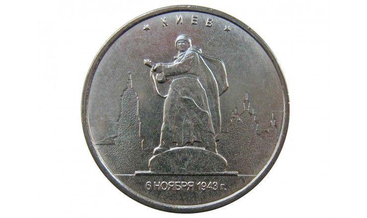 Россия 5 рублей 2016 г. (Киев)