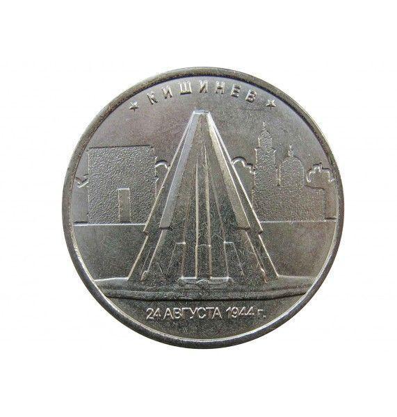 Россия 5 рублей 2016 г. (Кишинев)