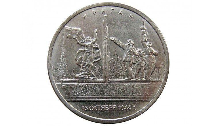 Россия 5 рублей 2016 г. (Рига)