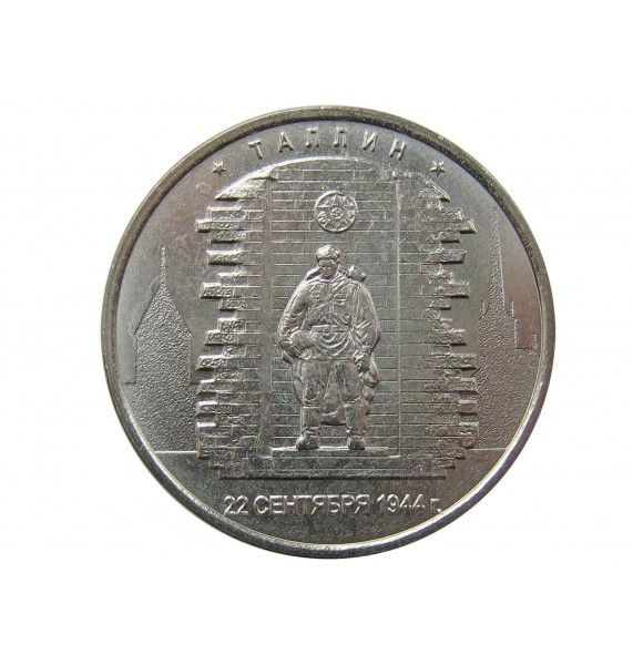 Россия 5 рублей 2016 г. (Талинн)