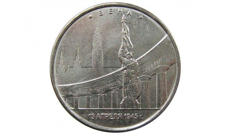 Россия 5 рублей 2016 г. (Вена)