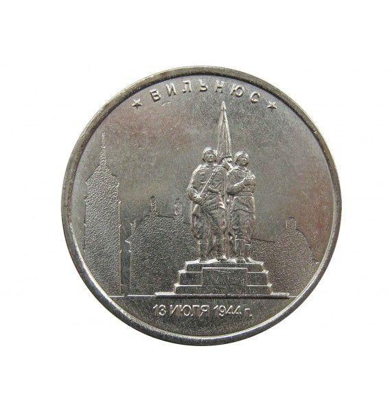 Россия 5 рублей 2016 г. (Вильнюс)