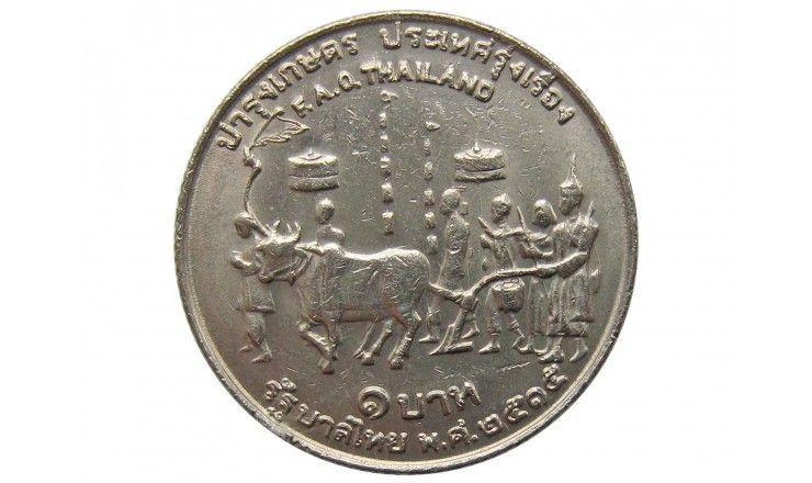 Таиланд 1 бат 1972 г. (ФАО - Продовольственная программа)