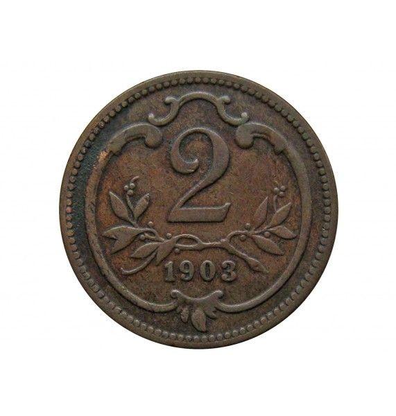 Австрия 2 геллера 1903 г.