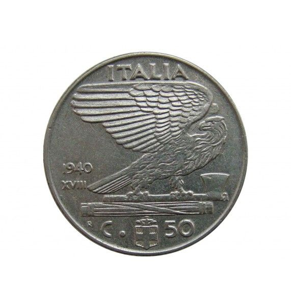 Италия 50 чентезимо 1940 г. (не магнитная)