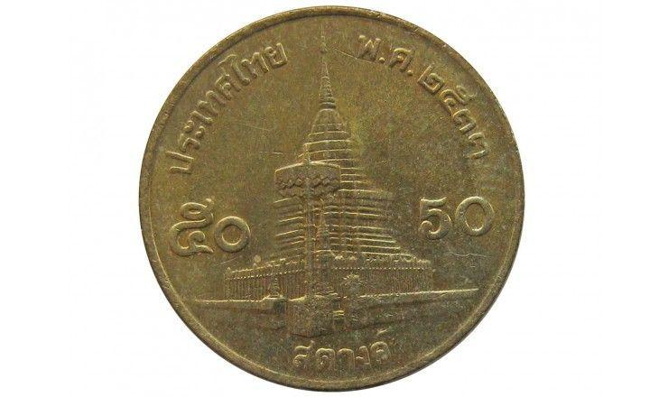 Таиланд 50 сатанг 1990 г.