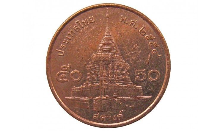 Таиланд 50 сатанг 2011 г.