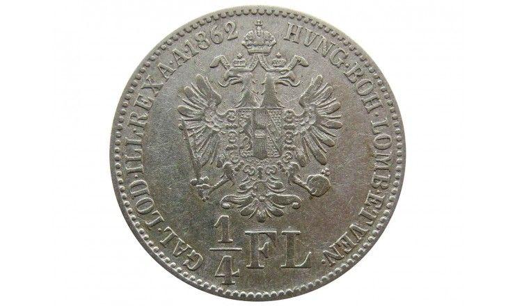 Австрия 1/4 флорина 1862 г. B