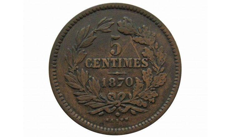 Люксембург 5 сантимов 1870 г.