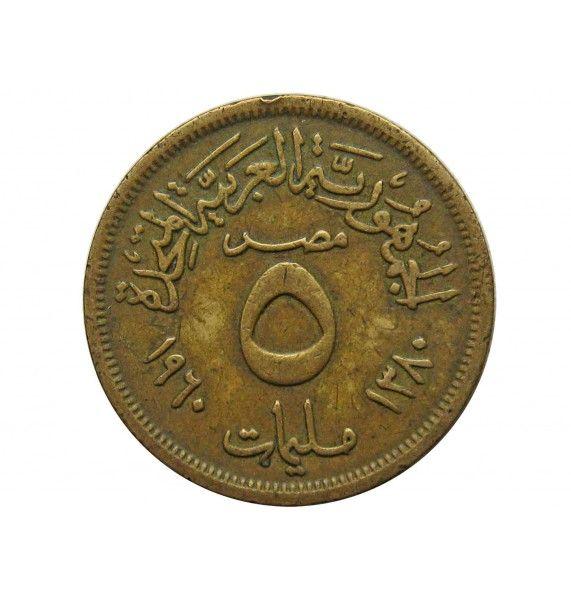 Египет 5 миллим 1960 г.