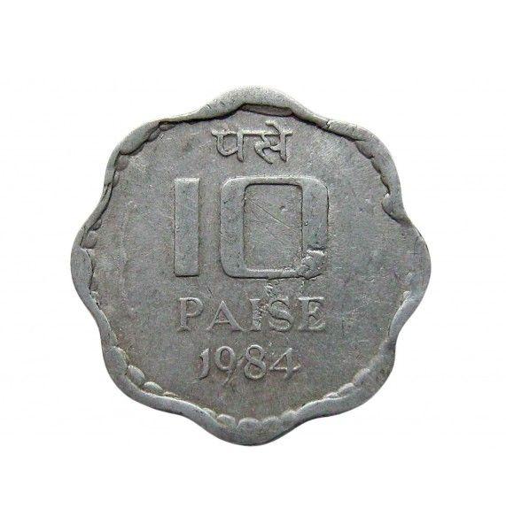Индия 10 пайс 1984 г.