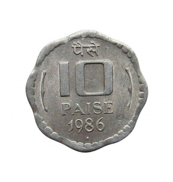 Индия 10 пайс 1986 г. (B)