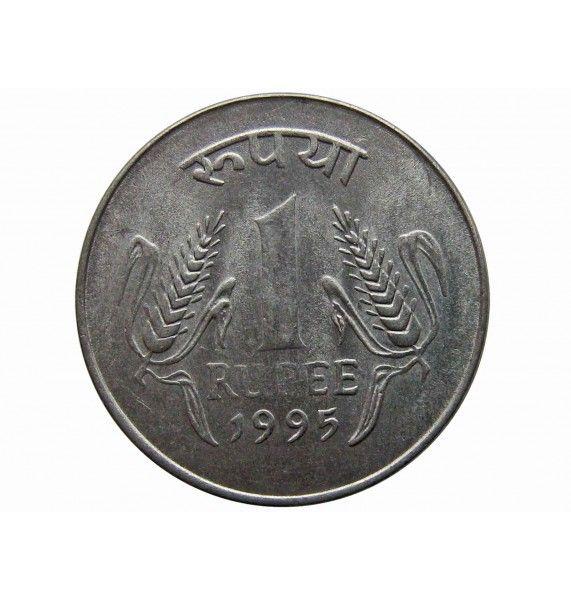 Индия 1 рупия 1995 г.
