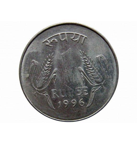 Индия 1 рупия 1996 г.