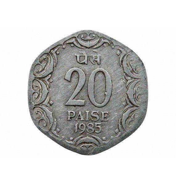 Индия 20 пайс 1985 г. (B)