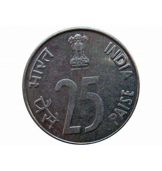 Индия 25 пайс 1992 г. (B)