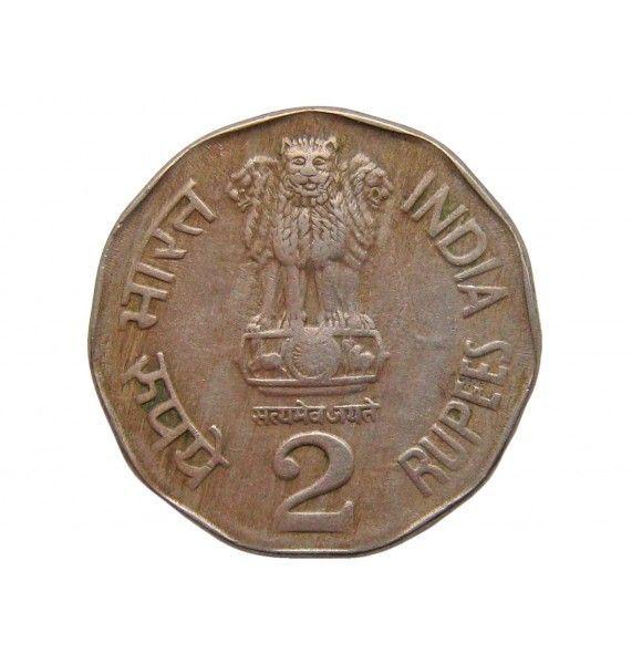 Индия 2 рупии 1992 г.