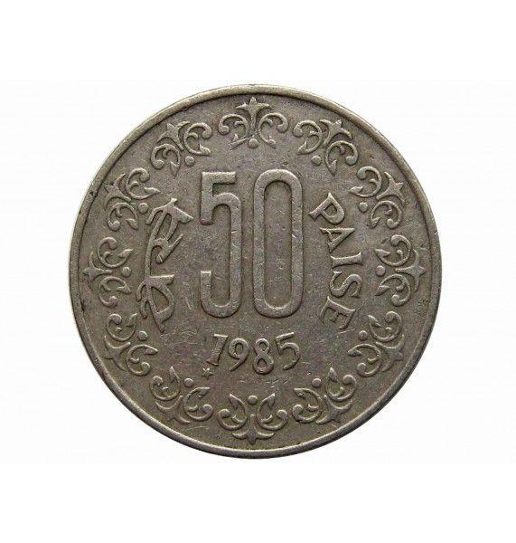 Индия 50 пайс 1985 г. (T)