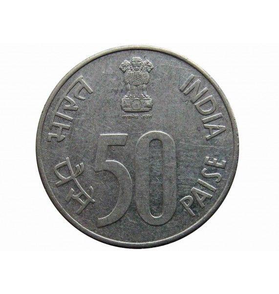 Индия 50 пайс 1988 г. (C)
