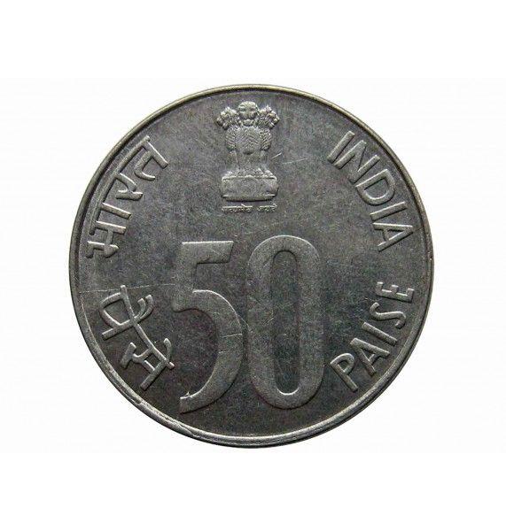 Индия 50 пайс 1996 г.