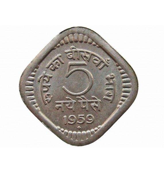 Индия 5 пайс 1959 г. (B)