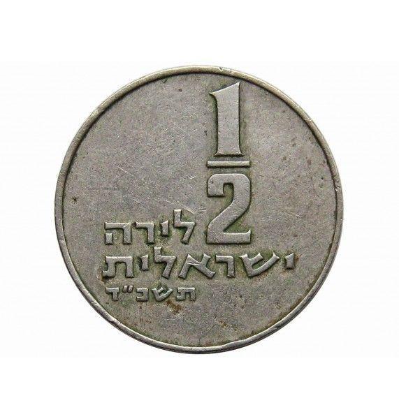 Израиль 1/2 лиры 1964 г.